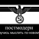 О национал-анархизме